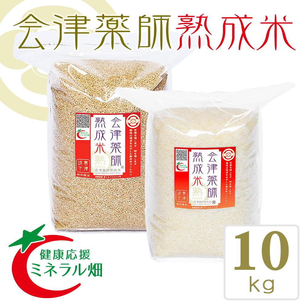 会津薬師熟成米 コシヒカリ 1年熟成米 白米・玄米 セット 10kg (各5kg) 平成30年産 特A 一等米
