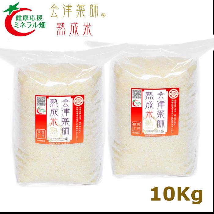 会津薬師熟成米 コシヒカリ 1年熟成米 白米 10kg (5kgx2) 令和1年産 特A 一等米