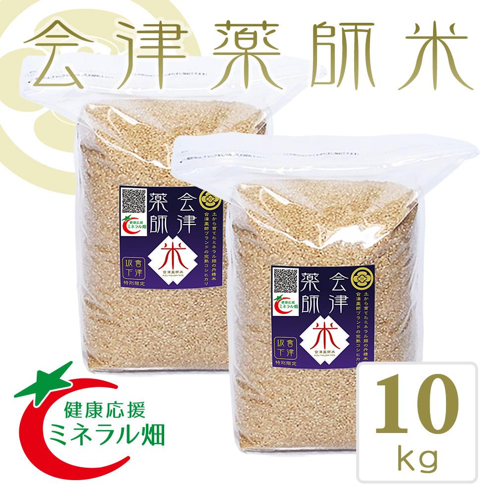 会津薬師米 玄米 10kg