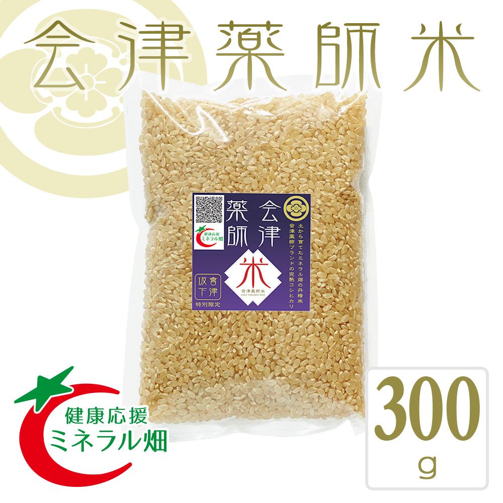 会津薬師米 コシヒカリ 玄米 300g (約2合分) 平成30年産 クリックポスト 代引不可 送料込