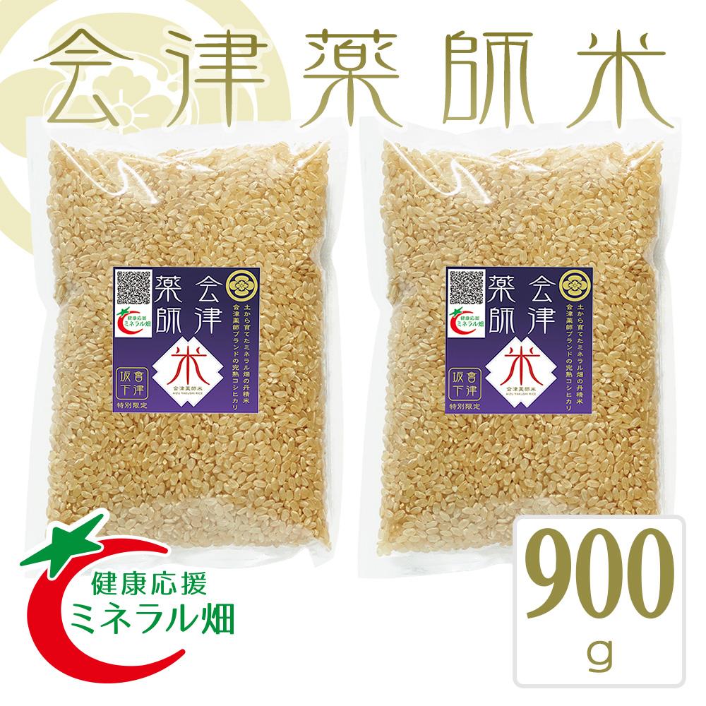 会津薬師米 コシヒカリ 玄米 900g (450g X 2 約6合分) 平成30年産 クリックポスト 代引不可 送料込