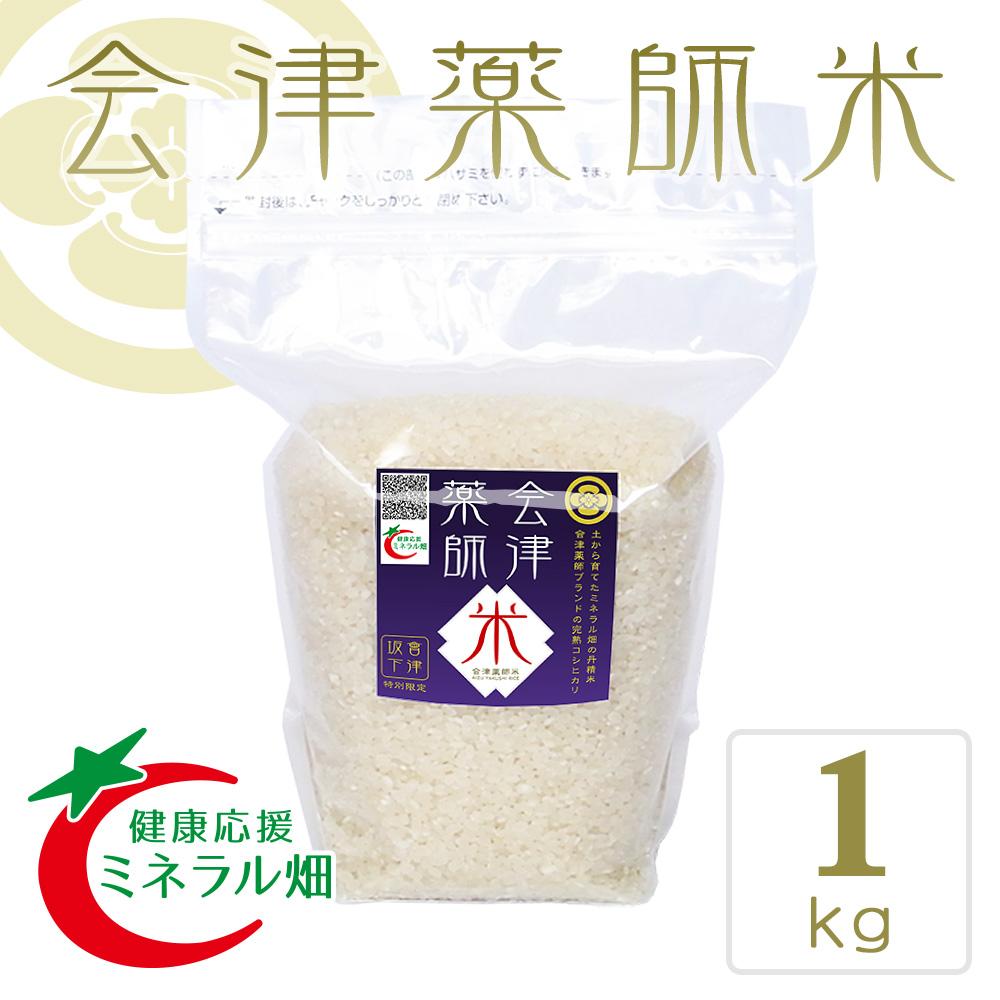 会津薬師米 白米 1kg