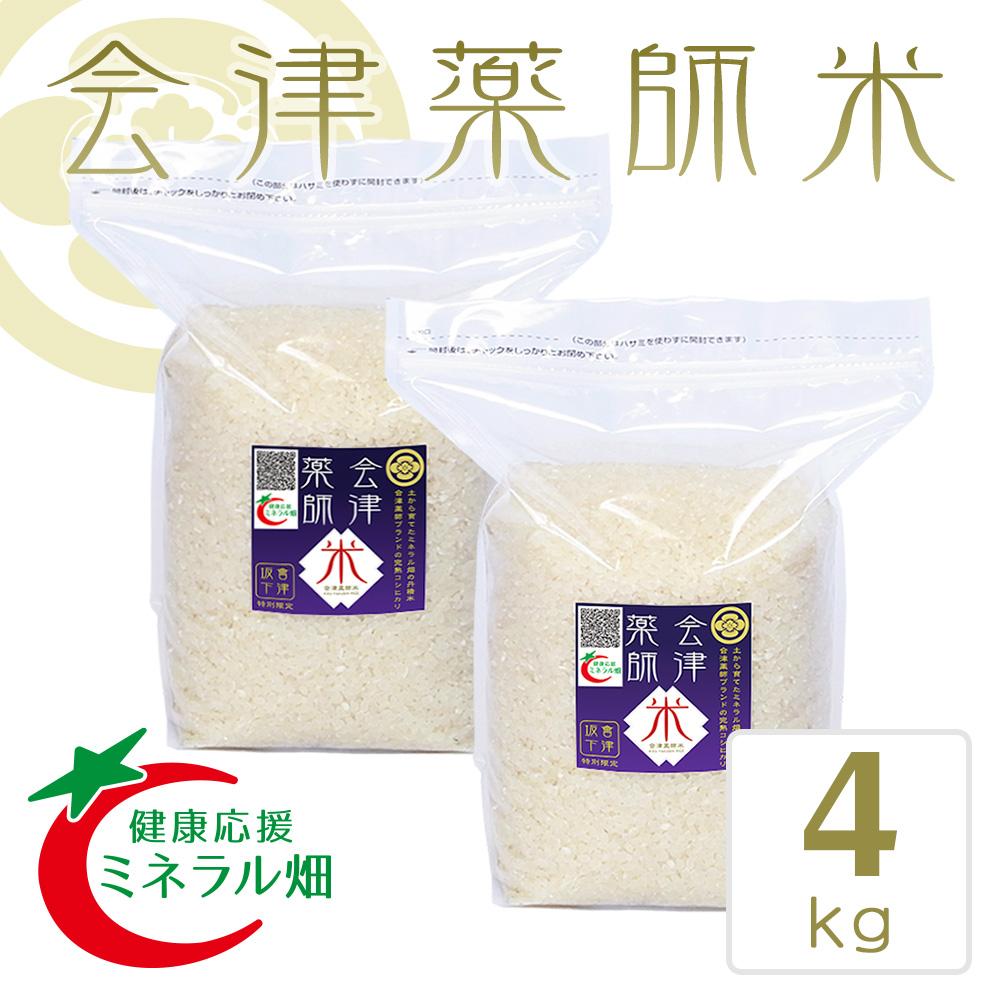 会津薬師米 コシヒカリ 白米 4kg (2kg X 2) 平成30年産