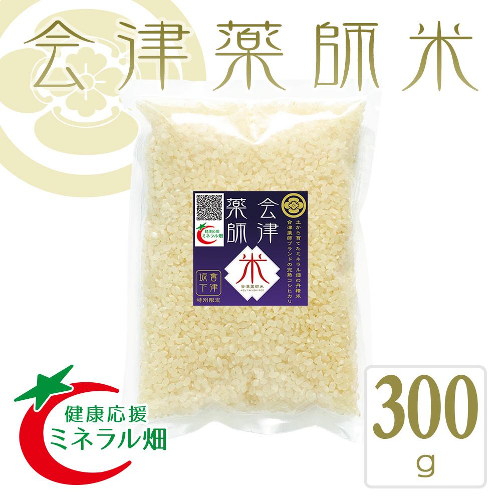 会津薬師米 コシヒカリ 白米 300g (約2合分) 平成30年産 クリックポスト 代引不可 送料込