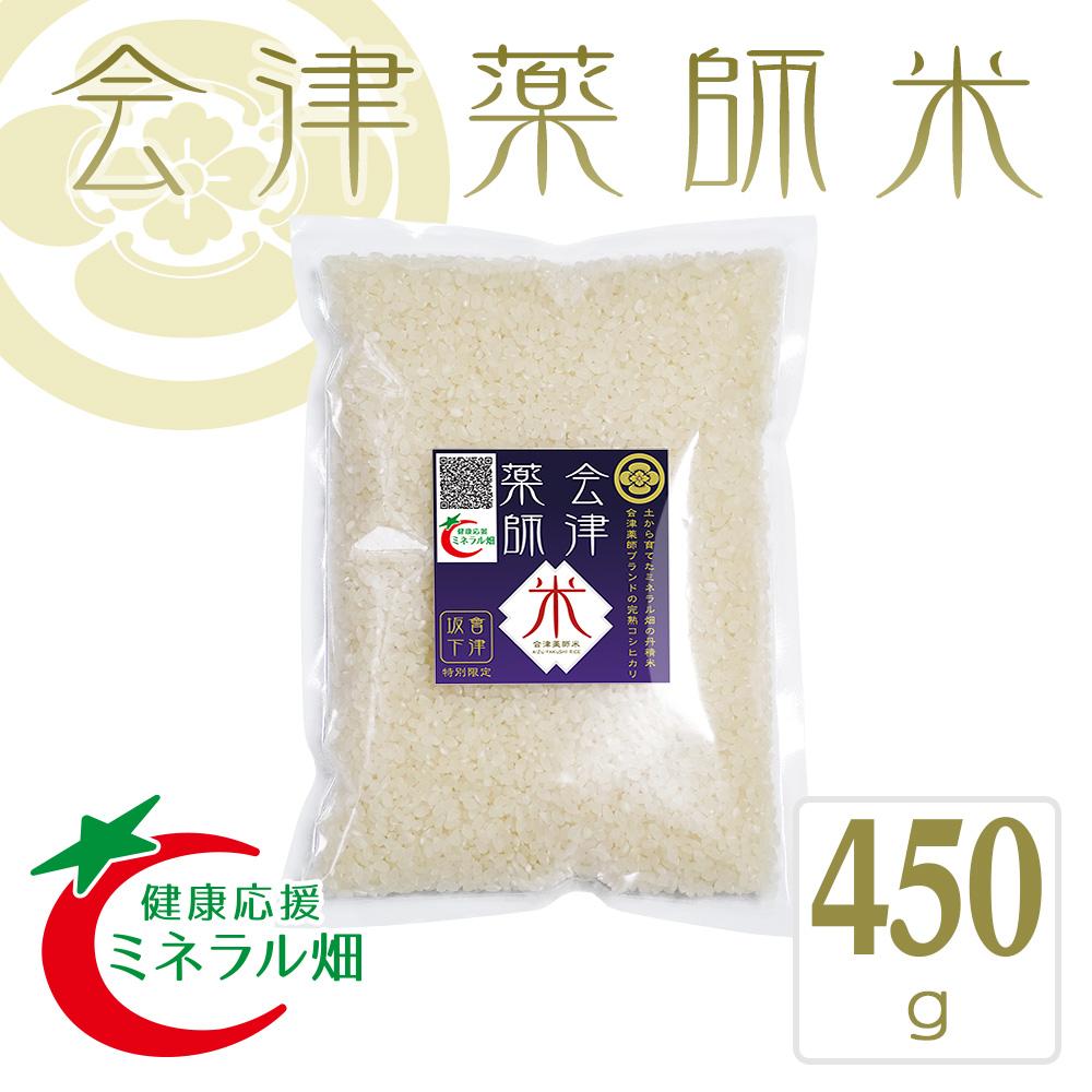 会津薬師米 白米 450g