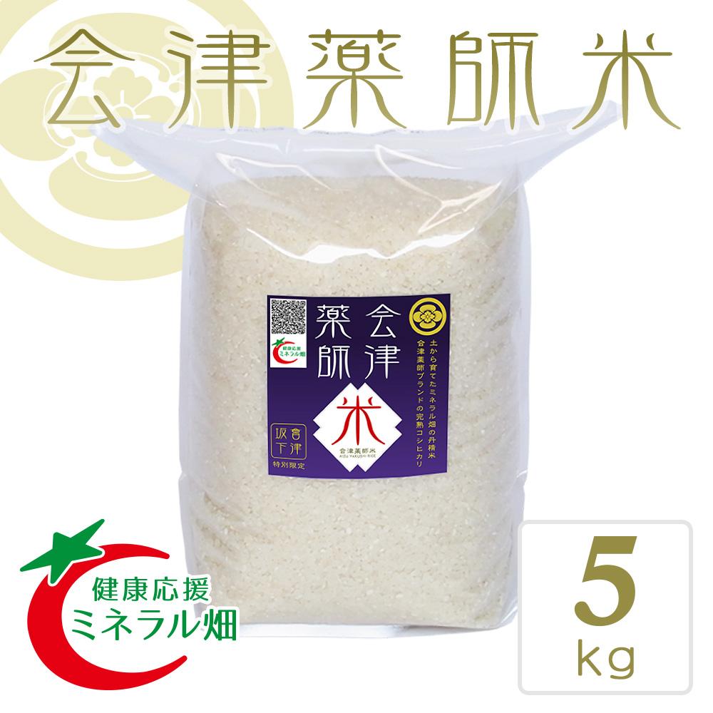 会津薬師米 白米 5kg