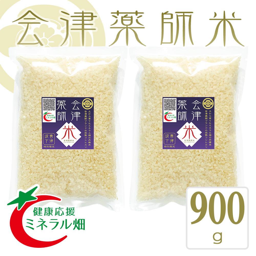 会津薬師米 コシヒカリ 白米 900g (450g X 2 約6合分) 令和1年産 特A 一等米 クリックポスト 代引不可 送料込