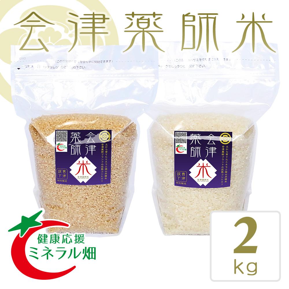 会津薬師米 コシヒカリ 白米・玄米 セット 2kg (各1kg) 令和1年産 特A 一等米