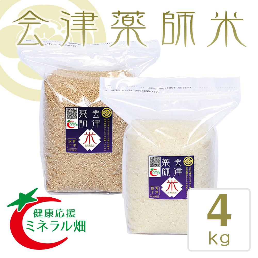 会津薬師米 コシヒカリ 白米・玄米 セット 4kg (各2kg) 平成30年産