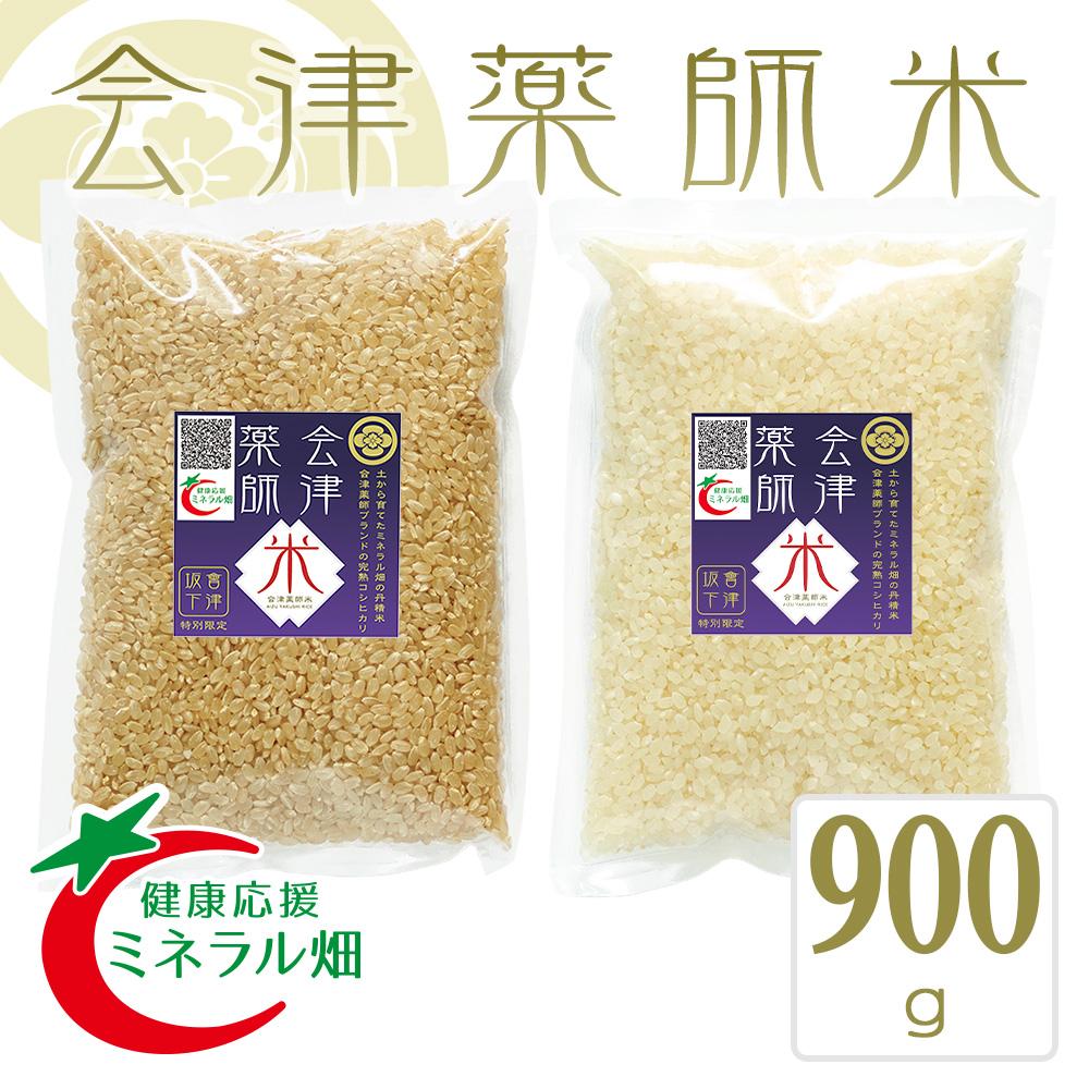 会津薬師米 コシヒカリ 白米・玄米 セット 900g (各450g 約6合分) 平成30年産 特A 一等米 クリックポスト 代引不可 送料込