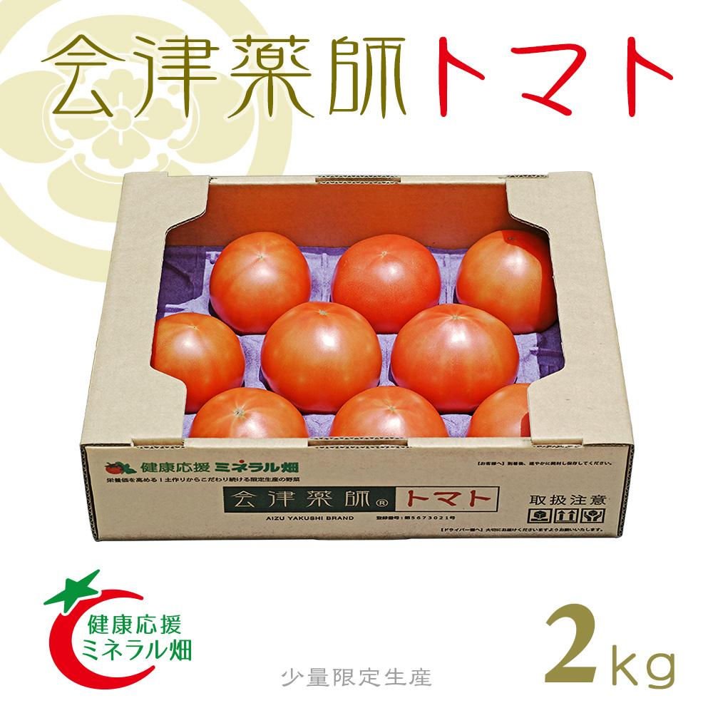 会津薬師トマト 2kg箱 (8個から12個入)
