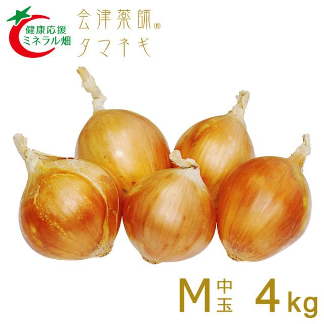 会津薬師タマネギ 4kg 中玉