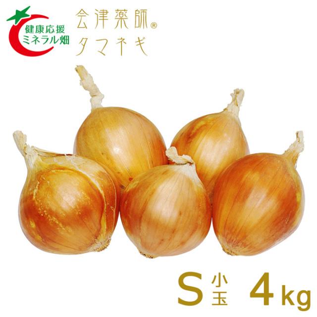 会津薬師タマネギ 4kg 小玉 (Sサイズ)