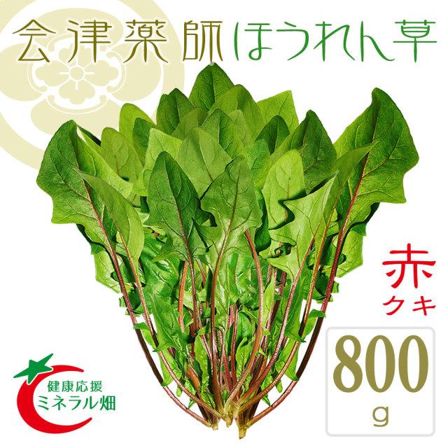 会津薬師ほうれん草(赤茎) 800g(200g*4個入り)送料込み