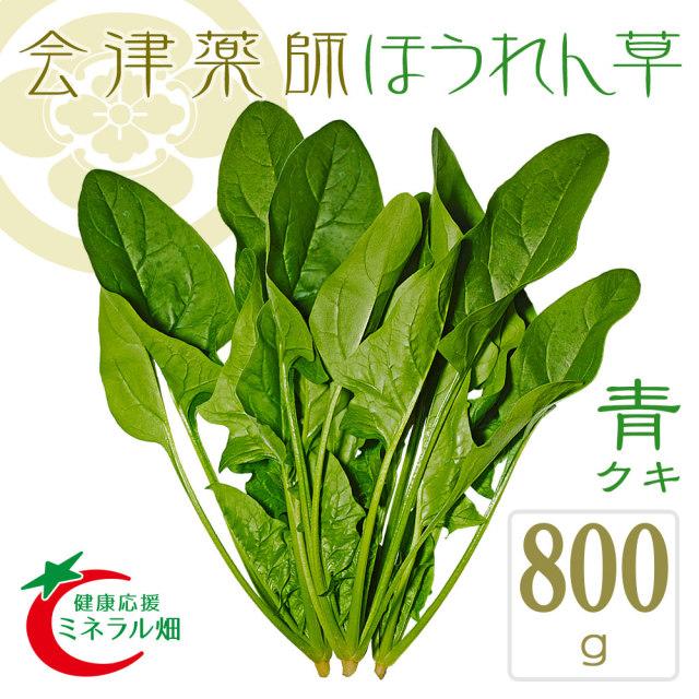 会津薬師ほうれん草(青茎)800g(200g*4個入り)送料込み