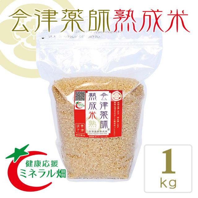 会津薬師熟成米 玄米 1kg