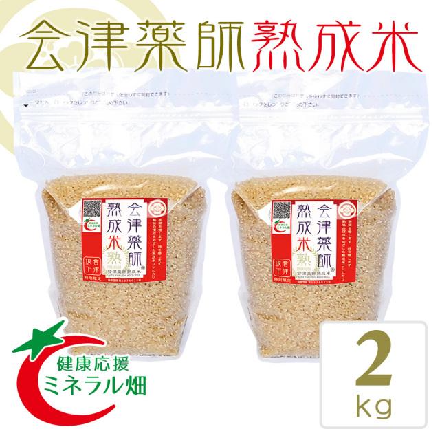 会津薬師熟成米 玄米 2kg (1kgX2)