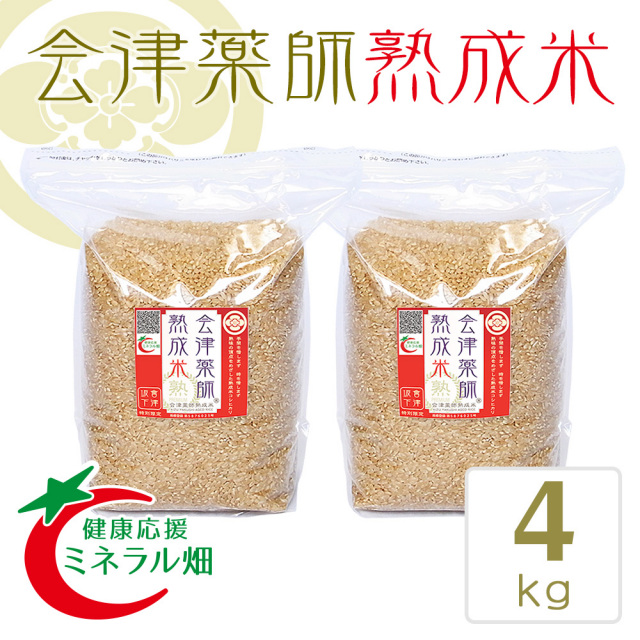 会津薬師熟成米 玄米 4kg