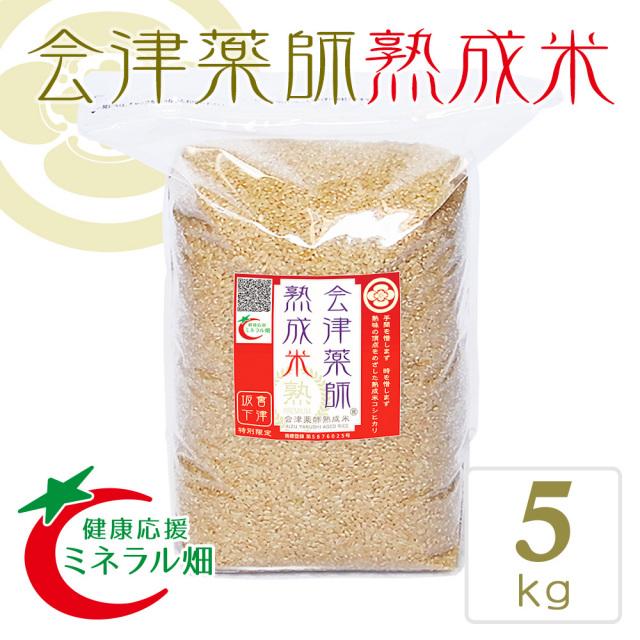 会津薬師熟成米 玄米 5kg