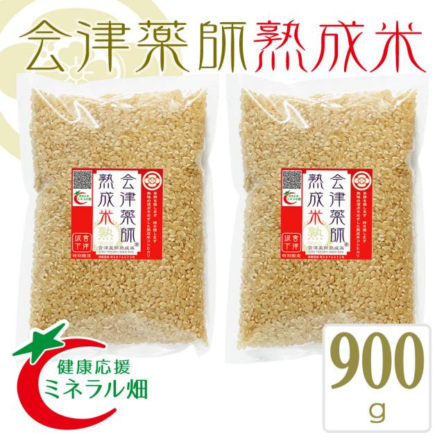 会津薬師熟成米 玄米 900g (450gX2)