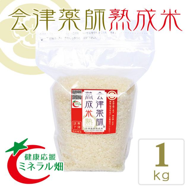 会津薬師熟成米 白米 1kg
