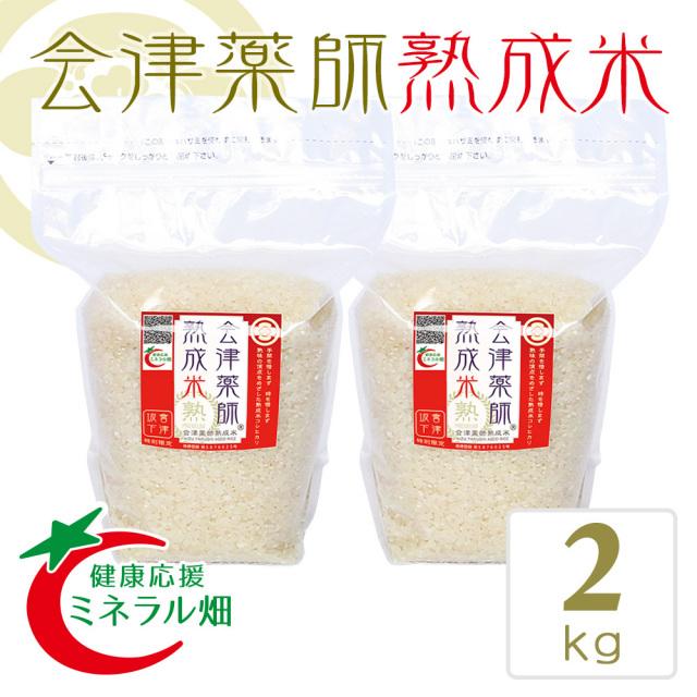 会津薬師熟成米 白米 2kg (1kgX2)