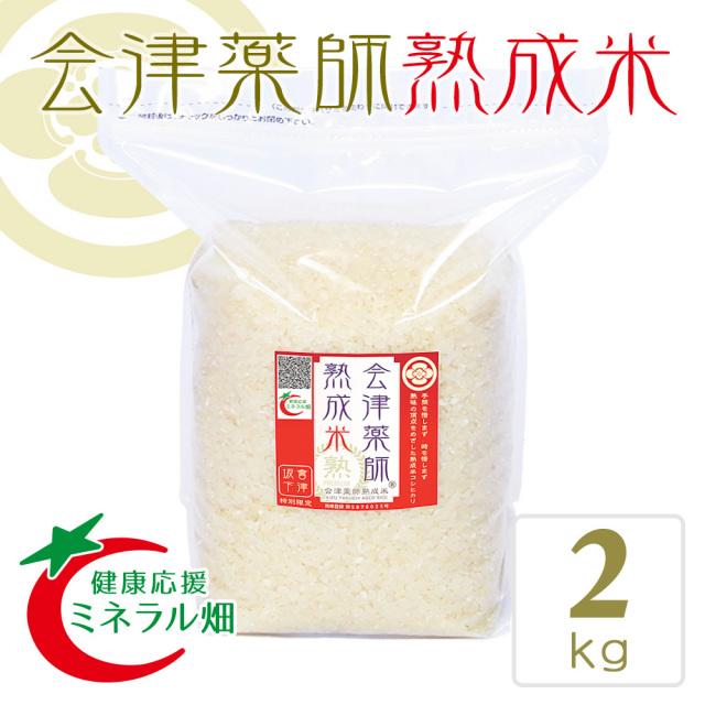 会津薬師熟成米 白米 2kg