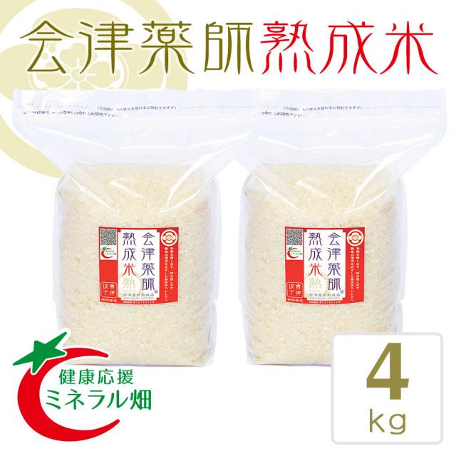 会津薬師熟成米 白米 4kg