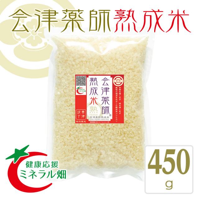 会津薬師熟成米 白米 450g