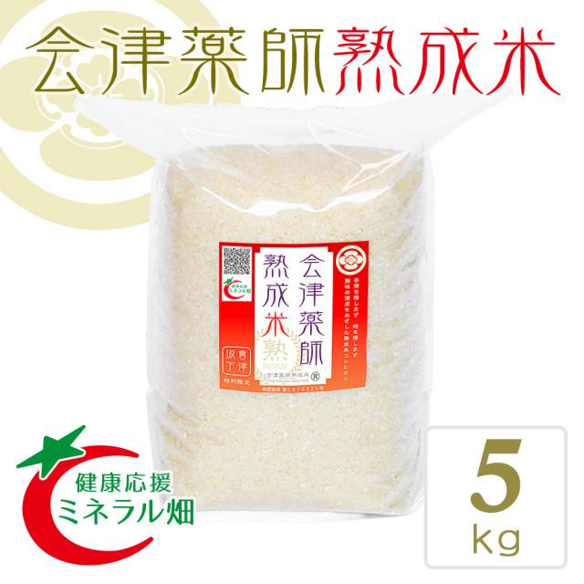 会津薬師熟成米 白米 5kg