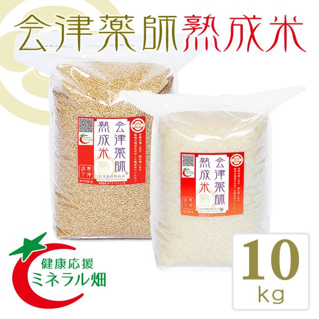 会津薬師熟成米 コシヒカリ 1年熟成米 白米・玄米 セット 10kg (各5kg) 令和1年産 特A 一等米