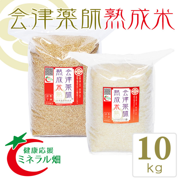 会津薬師熟成米 コシヒカリ 1年熟成米 白米・玄米 セット 10kg (各5kg) 平成29年産 特A 一等米