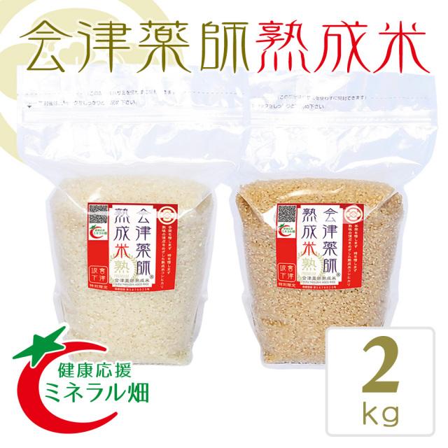 会津薬師熟成米 白米・玄米 2kg (各1kg)