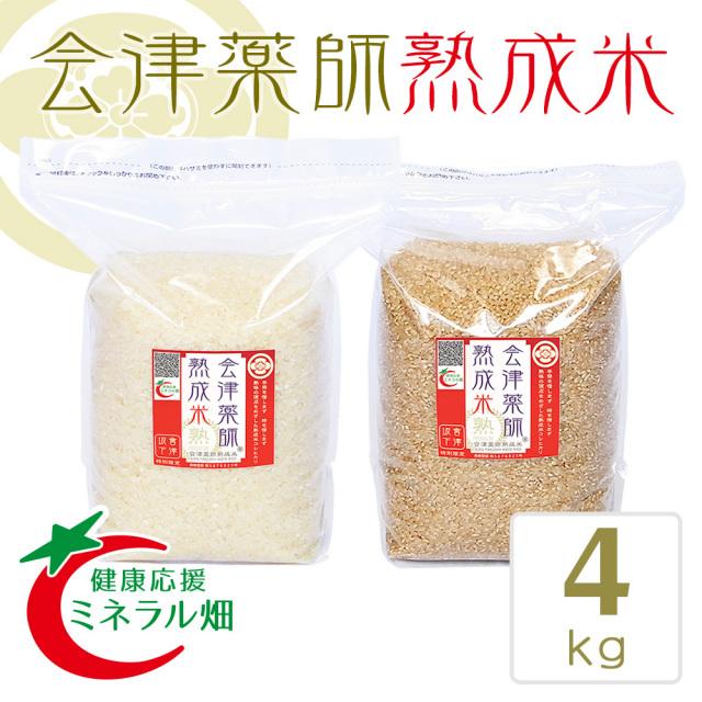 会津薬師熟成米 白米・玄米 4kg (各2kg)