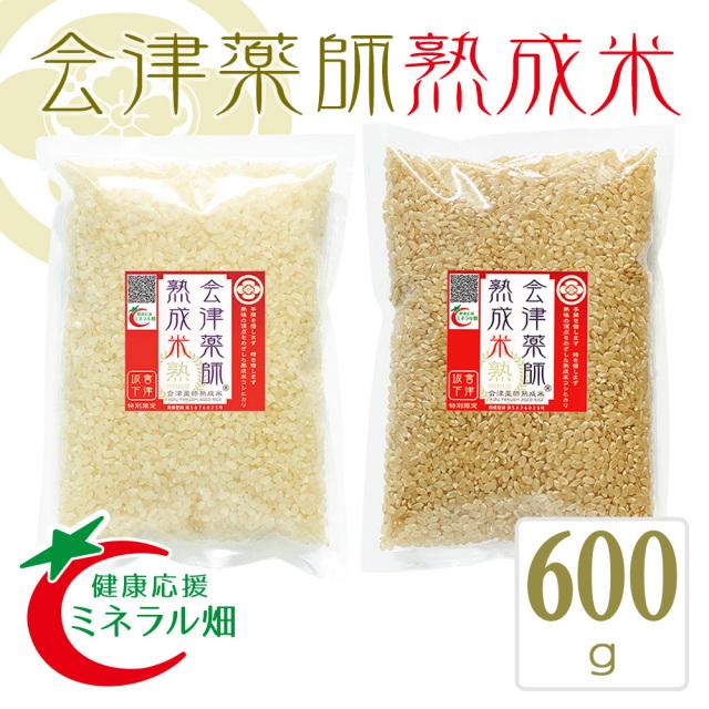 会津薬師熟成米 白米・玄米 600g