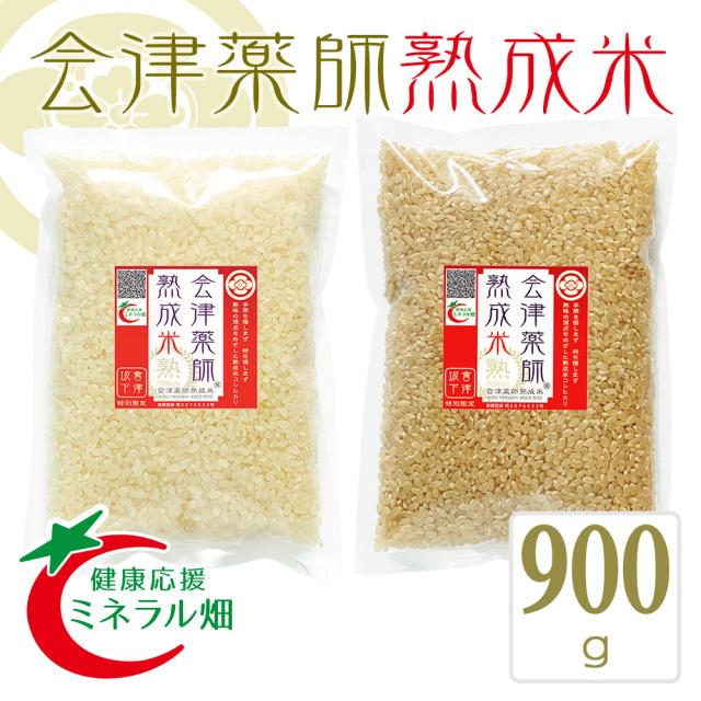 会津薬師熟成米 白米・玄米 900g (各450g)