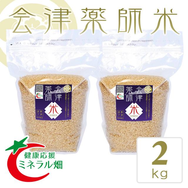 会津薬師米 コシヒカリ 玄米 2kg (1kg X 2) 平成30年産