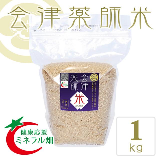 会津薬師米 玄米 1kg