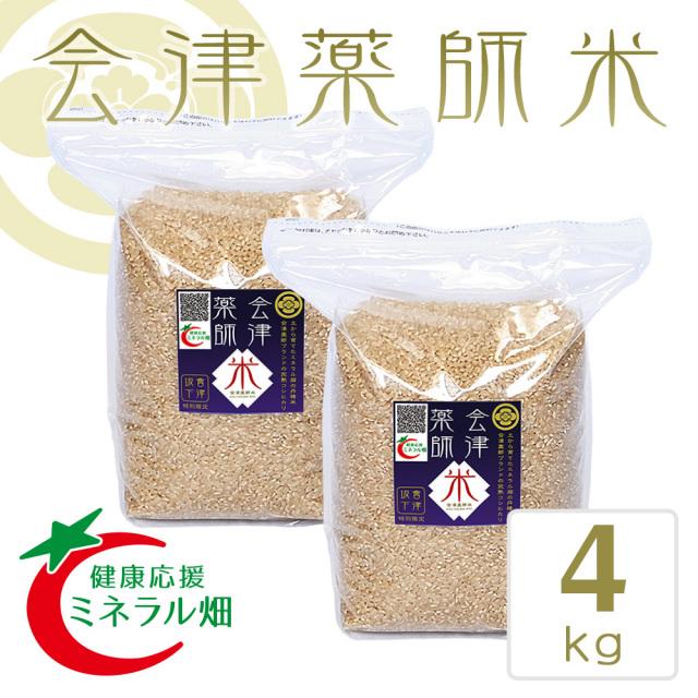 会津薬師米 コシヒカリ 玄米 4kg (2kg X 2) 平成29年産