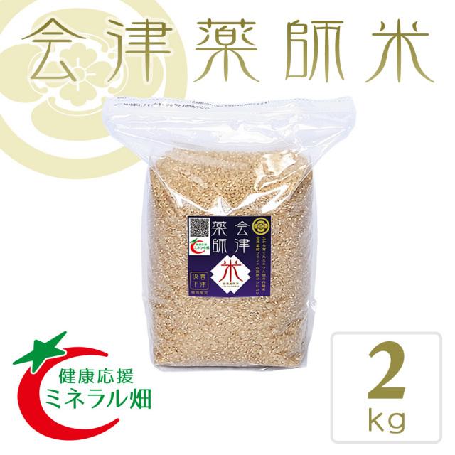 会津薬師米 玄米 2kg