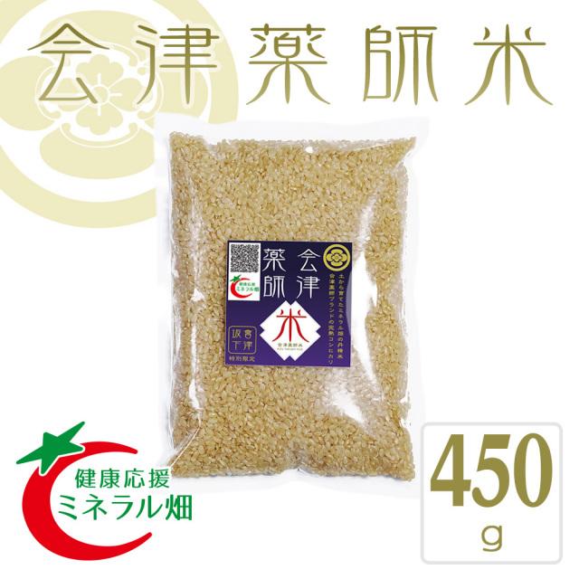 会津薬師米 玄米 450g