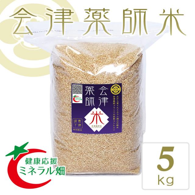 会津薬師米 玄米 5kg