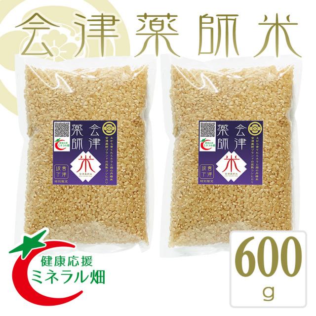 会津薬師米 コシヒカリ 玄米 600g (300g X 2 約4合分) 令和1年産 クリックポスト 代引不可 送料込