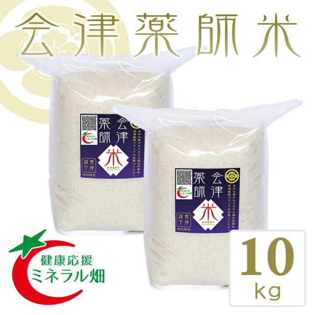 会津薬師米 白米 10kg