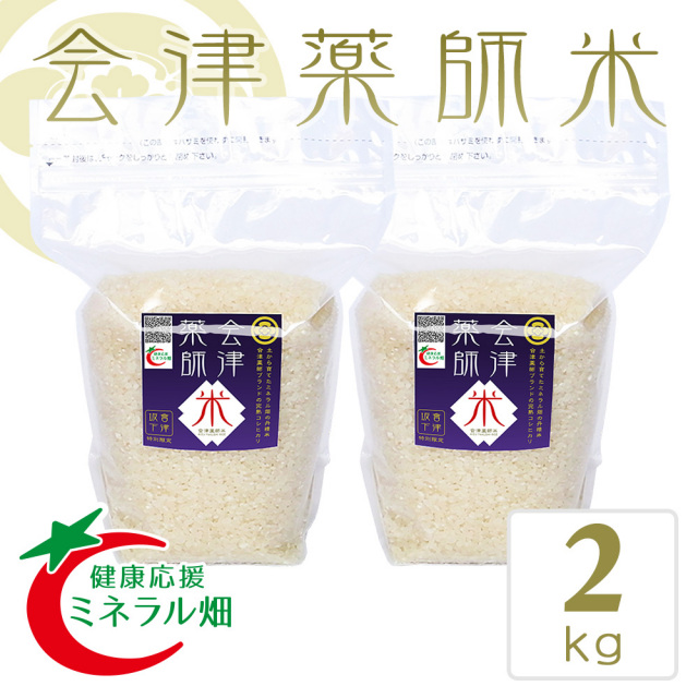 会津薬師米 コシヒカリ 白米 2kg (1kg X 2) 平成29年産
