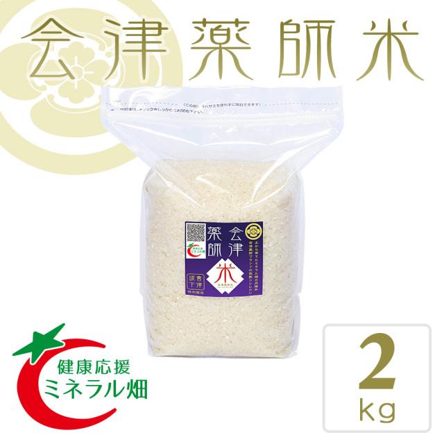 会津薬師米 白米 2kg