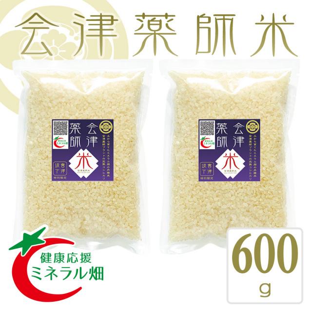 会津薬師米 コシヒカリ 白米 600g (300g X 2 約4合分) 平成30年産 クリックポスト 代引不可 送料込