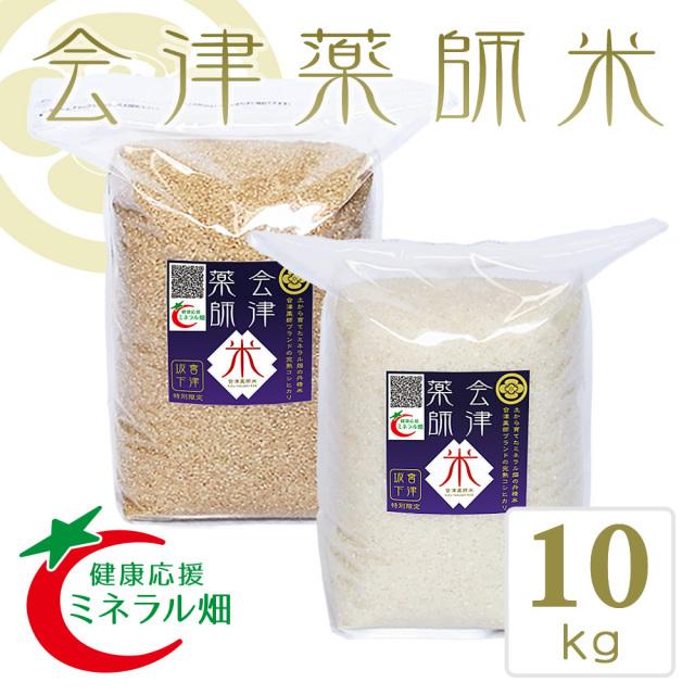 会津薬師米 コシヒカリ 白米・玄米 セット 10kg (各5kg) 平成30年産 特A 一等米