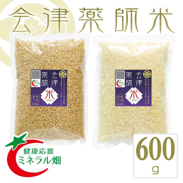 会津薬師米 コシヒカリ 白米・玄米 セット 600g (各300g 約4合分) 令和1年産 クリックポスト 代引不可 送料込