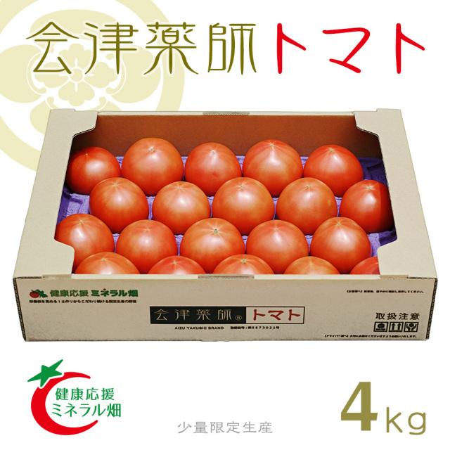 会津薬師トマト4kg